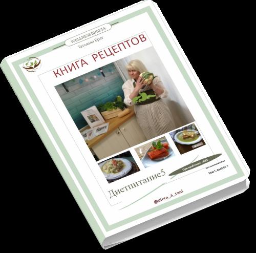 Питание при запорах. Диета №3. Рецепты блюд | блог ирины зайцевой.